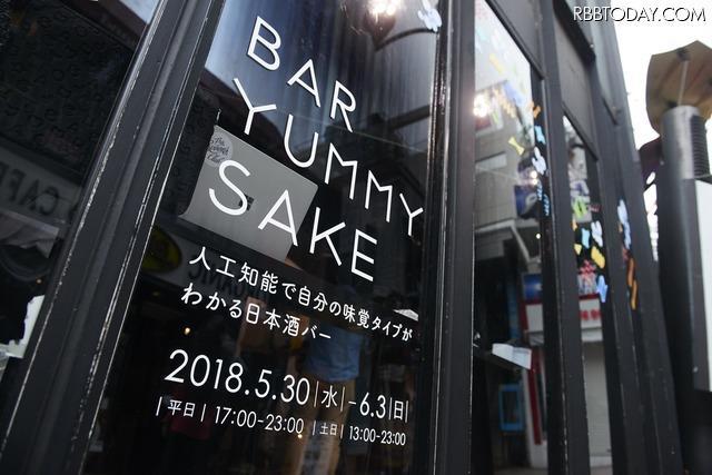 人工知能で自分の味覚タイプがわかる日本酒バーとして5日間限定でオープンした。実は同じ仕組みで、ビール、お茶、コーヒー、紅茶、出汁などにも応用できるという