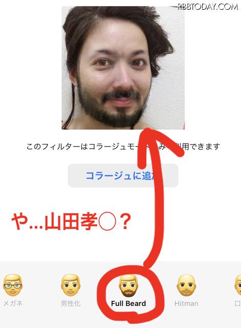 写真加工アプリで菜々緒になれ!と言われた私が山田孝之になった話。