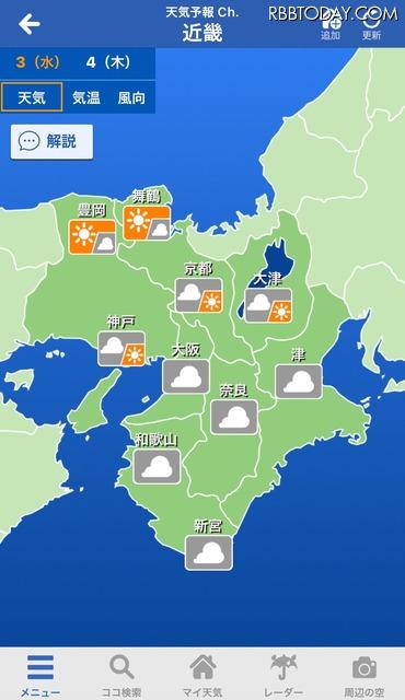 ユーザーによる投稿機能が便利!台風情報も確認できる老舗天気アプリ「ウェザーニュースタッチ」