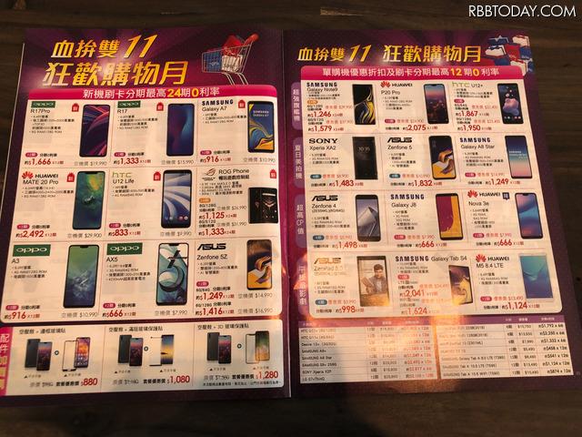台湾で売れているスマホは?ーー現地キャリアショップで聞いてきた