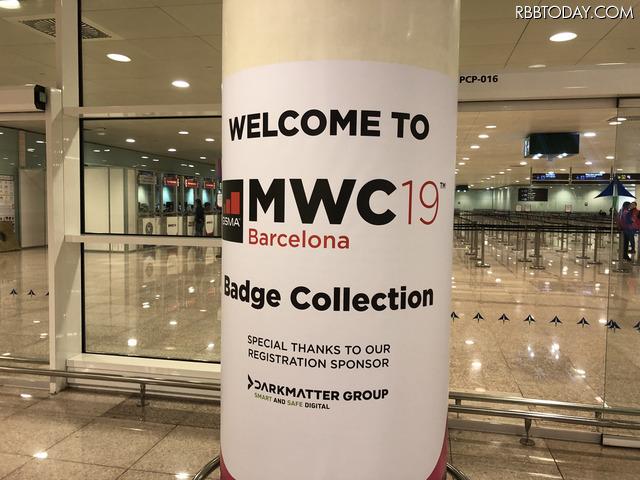 バルセロナのエル・プラット国際空港に到着すると空港内にMWCの入場証をピックアップできるカウンターがある。筆者は22時半到着の便だったがカウンターは遅い時間までオープンしていた