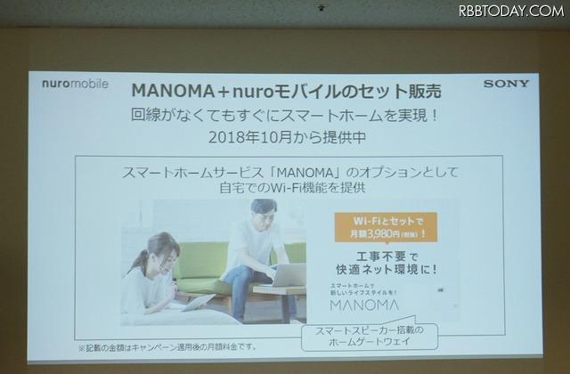 スマートホームサービスMANOMAも昨年秋にスタートした