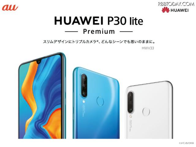 au、高コスパ端末「HUAWEI P30 lite Premium」を5月下旬発売