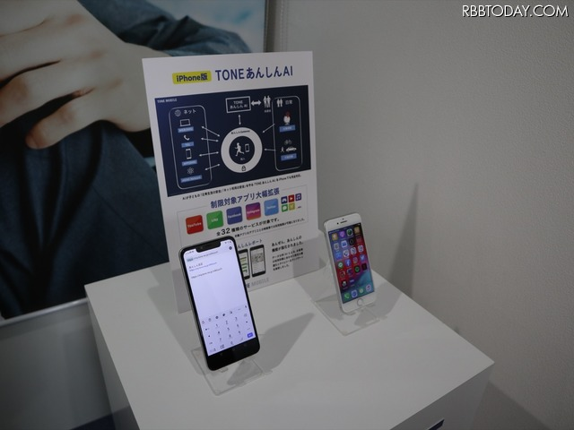 TONE SIM for iPhoneアップグレード