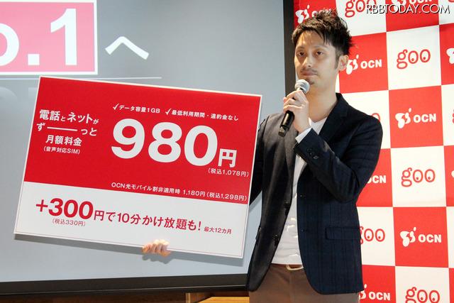 格安SIM「OCN モバイル ONE」の新料金コースが発表された