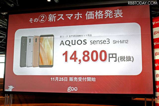 「AQUOS sense3 SH-M12」は1万4800円で販売