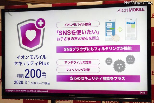 月額200円(税抜)の「イオンモバイルセキュリティPlus」