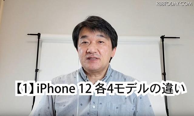 5Gに対応、カメラを強化……4モデルの区分が明確になった「iPhone 12」シリーズ