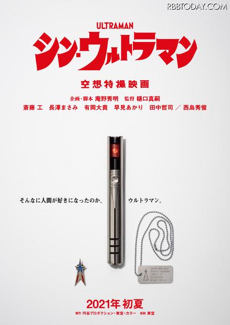 (C)2021「シン・ウルトラマン」製作委員会 (C)円谷プロ