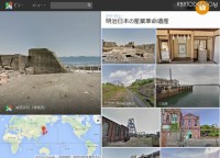 Googleストリートビュー、「明治日本の産業革命遺産」を公開