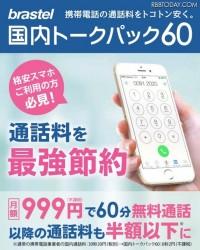 ブラステル、月額999円で60分間通話可能な「国内トークパック60」販売開始